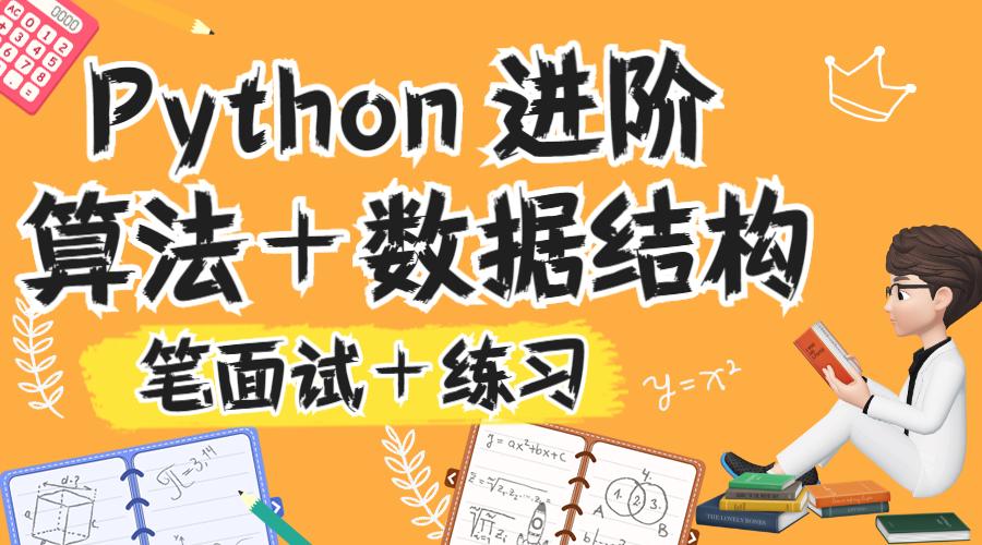 Python编程进阶算法数据结构面试
