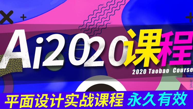 AI教程2020平面设计0基础到精通