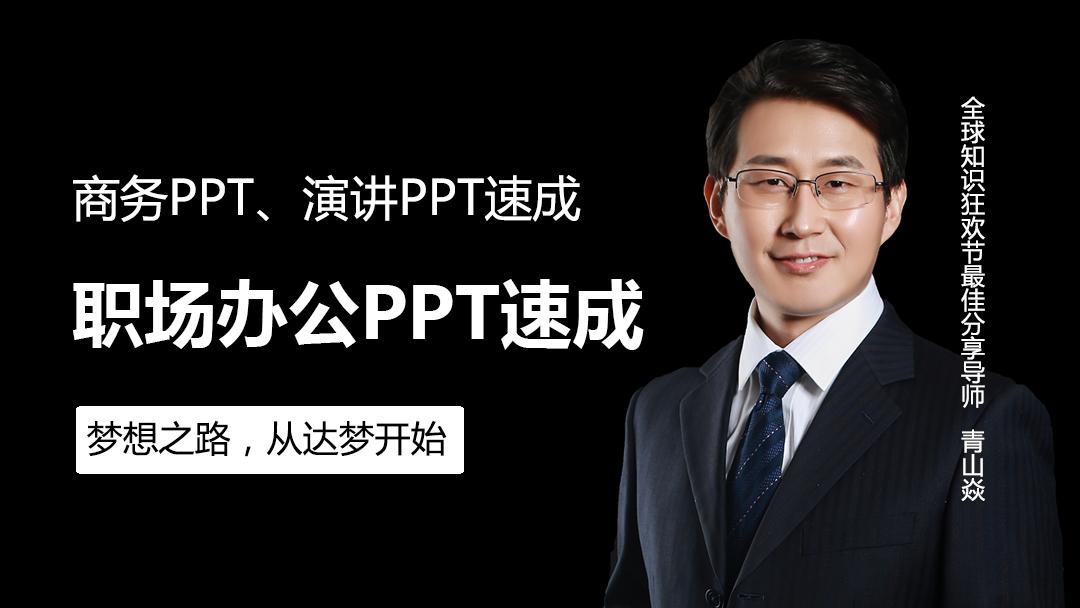 商务PPT实战-演讲PPT速成