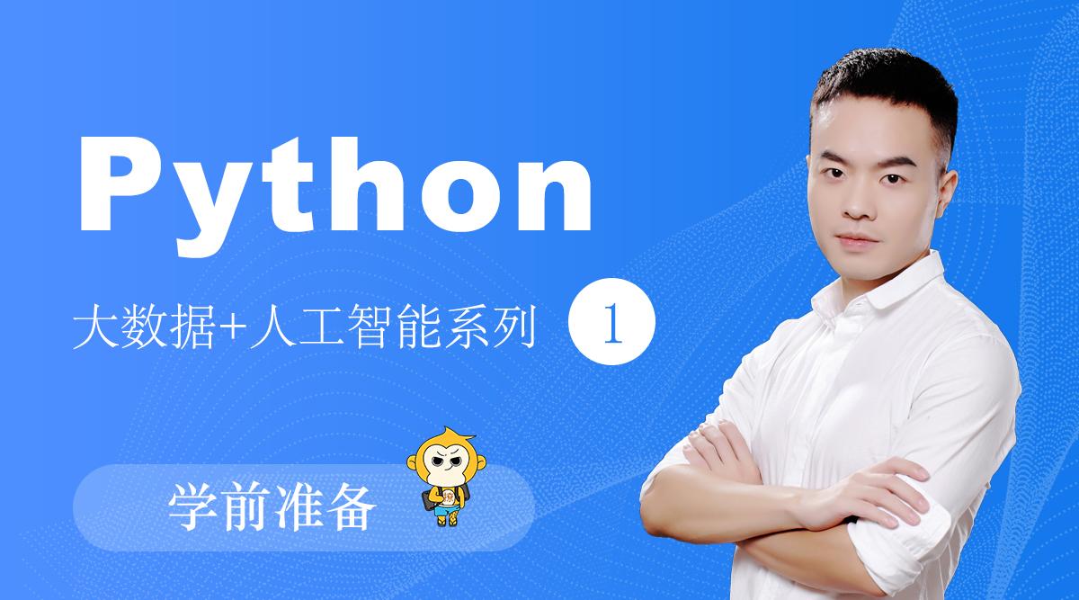 撩课-Python大数据+人工智能1