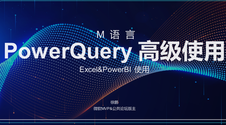 Excel PowerQuery 与M语言教程