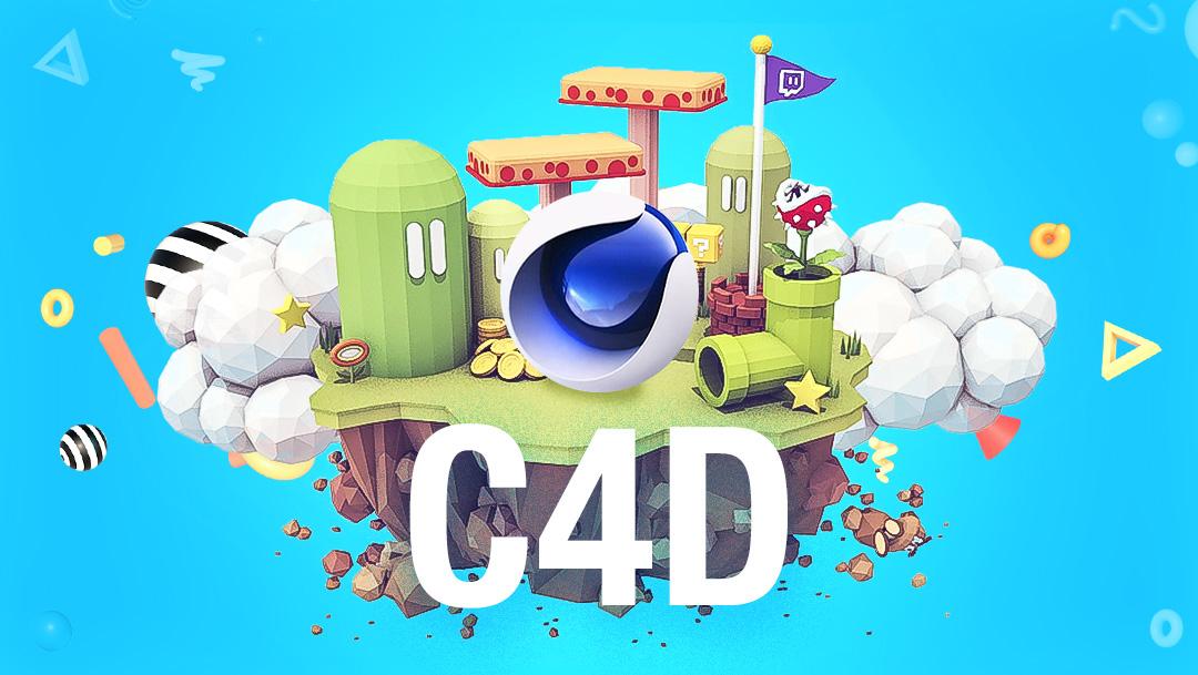 C4D建模动力学毛发布料材质灯光