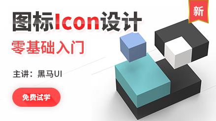 图标icon设计必修课-零基础入门