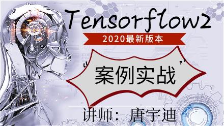 深度学习与Tensorflow2实战