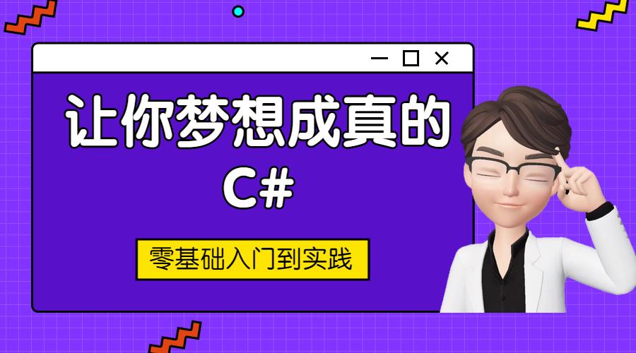 C#(Unity游戏安卓苹果开发基础)