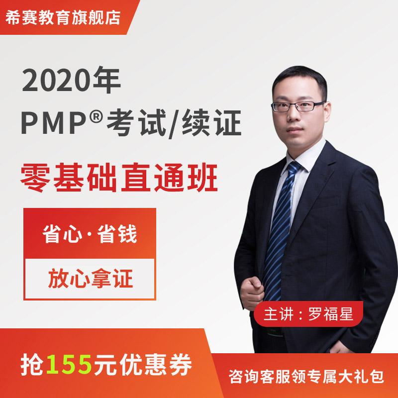 PMP®直播课程【发培训证书】